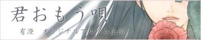 Laetitia-flos【君おもう唄 】 有澄オリジナルアルバム企画